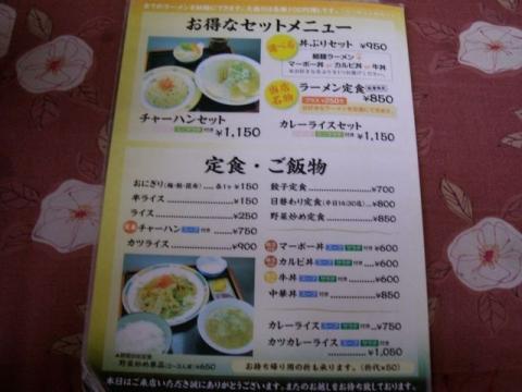 オーモリ新井店・H27・11 メニュー3