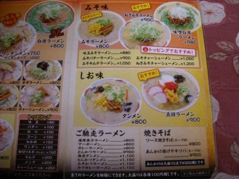 オーモリ新井店・H27・11 メニュー2