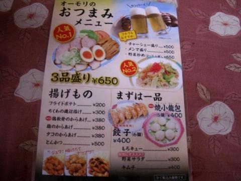 オーモリ新井店・H27・11 メニュー4