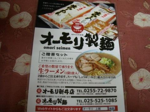 オーモリ新井店・H27・11 メニュー7