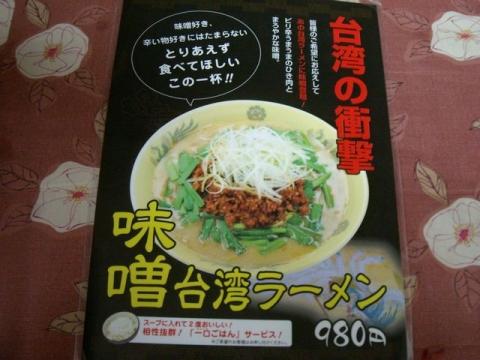 オーモリ新井店・H27・11 メニュー6