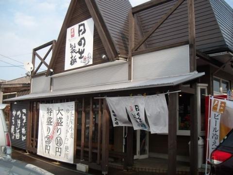 日の出製麺・H28・1 店