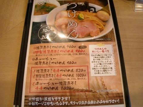 日の出製麺・H28・1 メニュー1