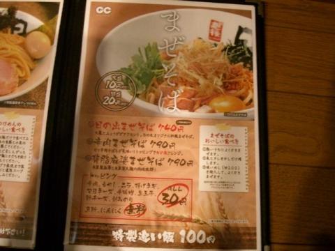 日の出製麺・H28・1 メニュー2