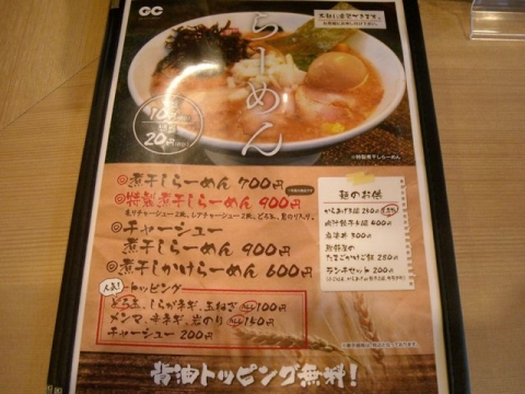 日の出製麺・H28・1 メニュー3