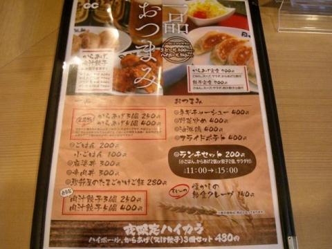 日の出製麺・H28・1 メニュー4