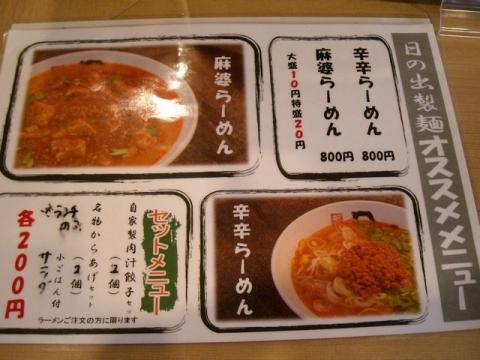 日の出製麺・H28・1 メニュー5
