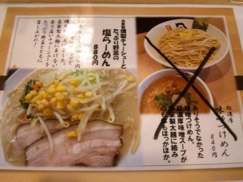 日の出製麺・H28・1 メニュー6