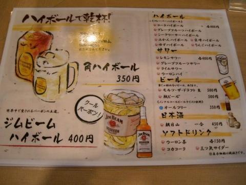 日の出製麺・H28・1 メニュー7