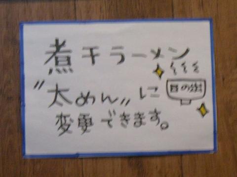 日の出製麺・H28・1 メニュー11