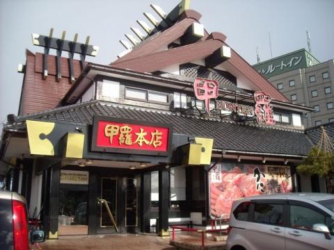 甲羅屋本店・H28・1 店