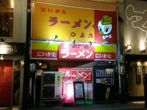 ひよこラーメン・H28・1 店