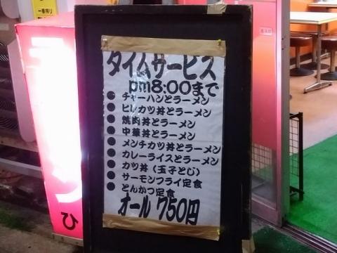 ひよこラーメン・H28・1 メニュー3