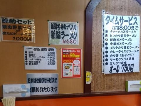 ひよこラーメン・H28・1 メニュー4