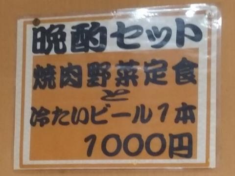 ひよこラーメン・H28・1 メニュー5
