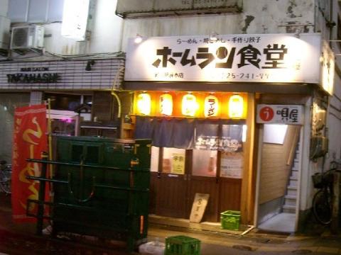 ホームラン食堂・H28・1 店