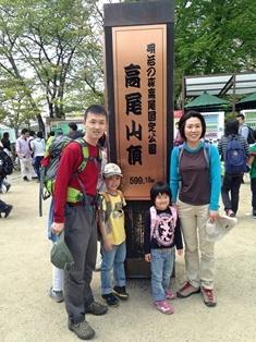 高尾山 (6)