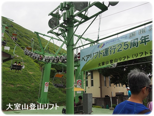 大室山登山リフト