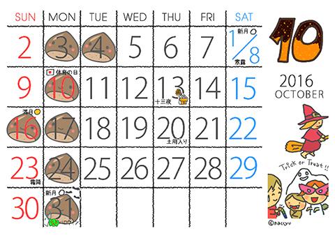2016/10カレンダー