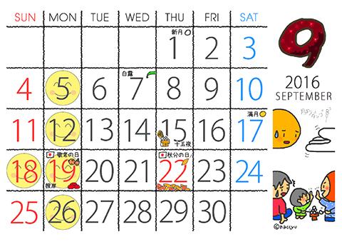 2016/9カレンダー