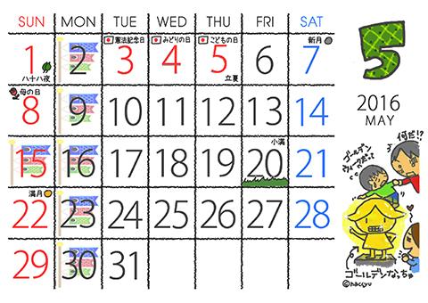 2016/5カレンダー