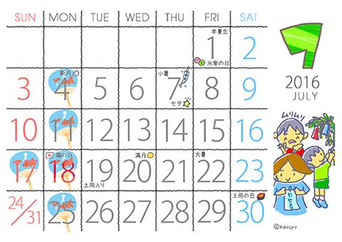 2016/7カレンダー