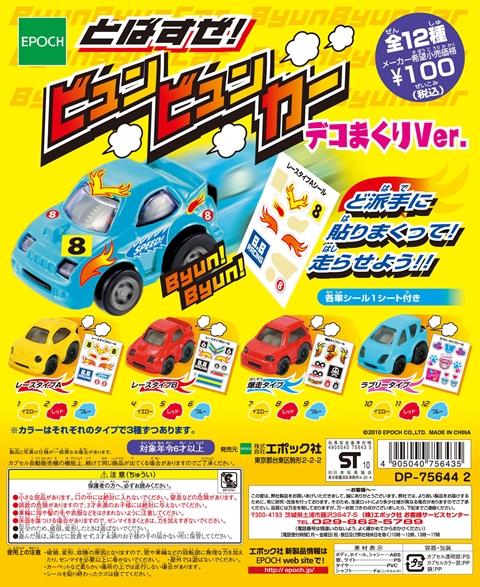 epoch-byunbyuncar-poster.jpg