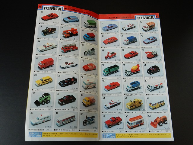 tomica1984catalog3.jpg