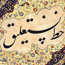 220px-Khatt-e_Nastaliq20160802.jpg