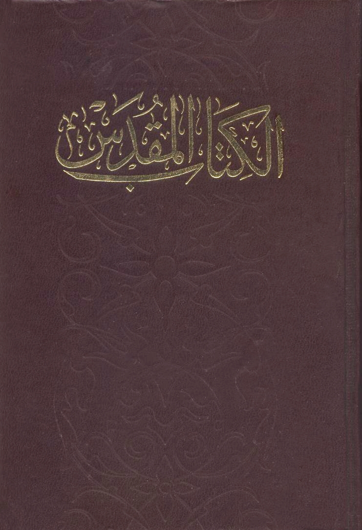 Arabic_bible-Van_Dyke_translation.jpg