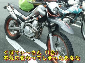 1160828kuboti.jpg