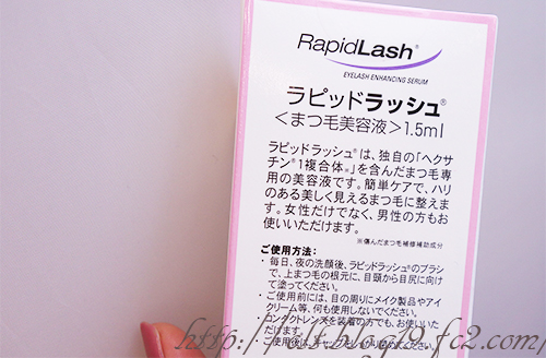 Rapidlushの箱の裏