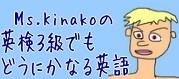 「Ms.Kinakoの 英検3級でもどうにかなる英語」に GO!