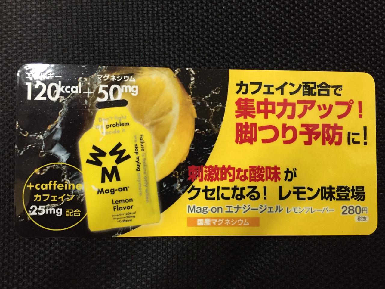 MagOn-Lemon-2