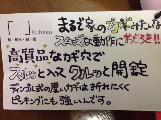 kuhaku-ine-4.jpg