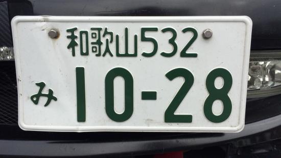 和歌山 1028