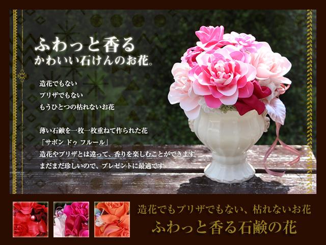サボン 花 サプライズ プロポーズ バラ 香水