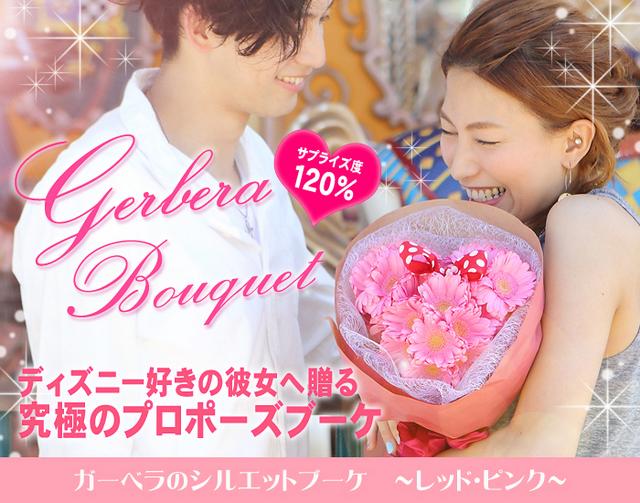 プロポーズ サプライズ 花束 ガーベラ 水玉 結婚 誕生日