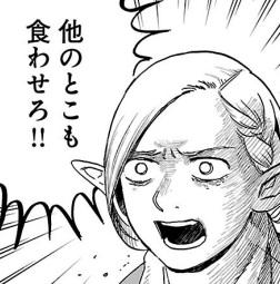 ダンジョン飯3-9