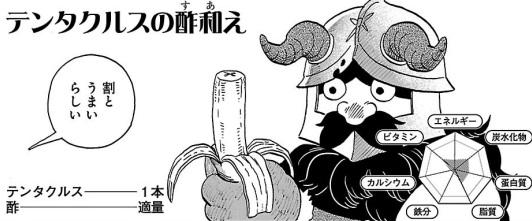 ダンジョン飯3-10