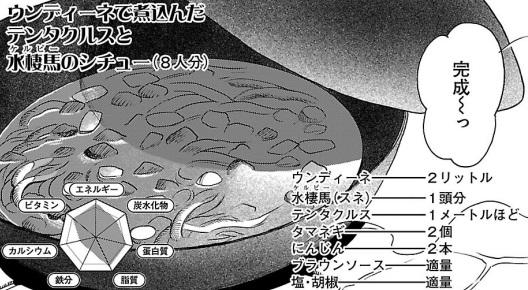 ダンジョン飯3-11