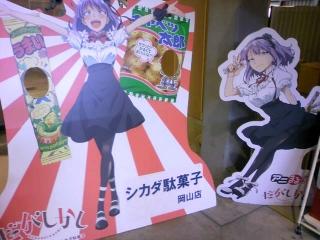 シカダ駄菓子 2