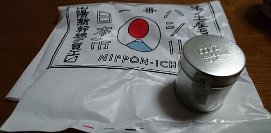 山陽新幹線限定mt001
