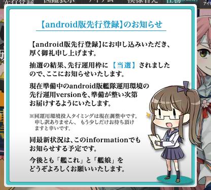 android版先行登録
