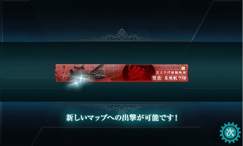 攻略編成_023