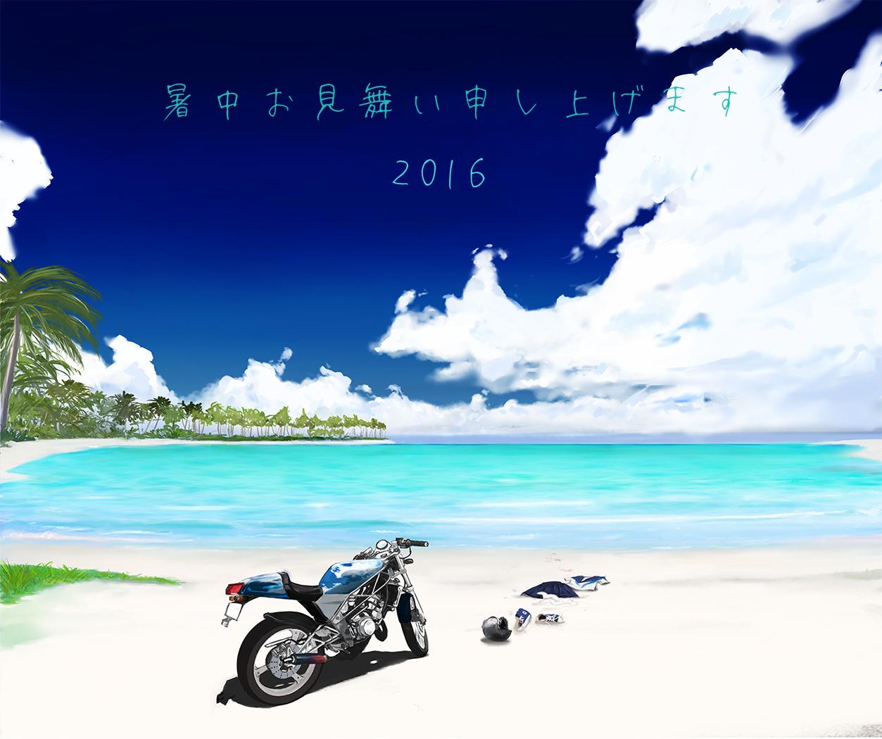 2016暑中1