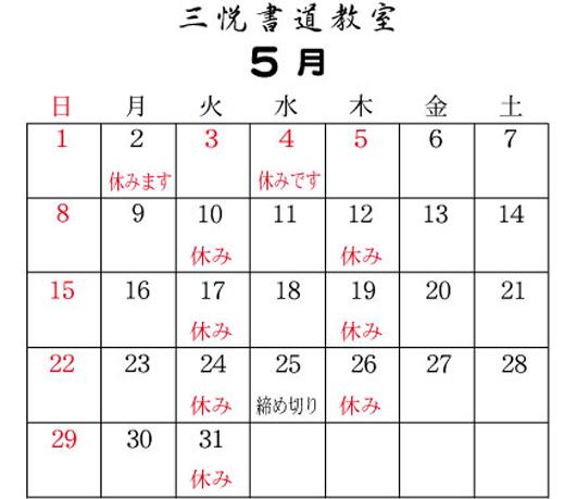 ブログ用2016年5月カレンダー