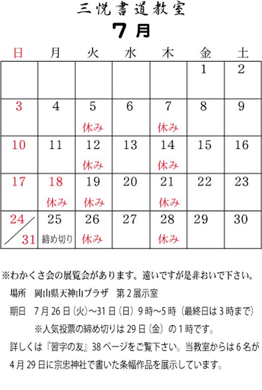 ブログ用7月カレンダー