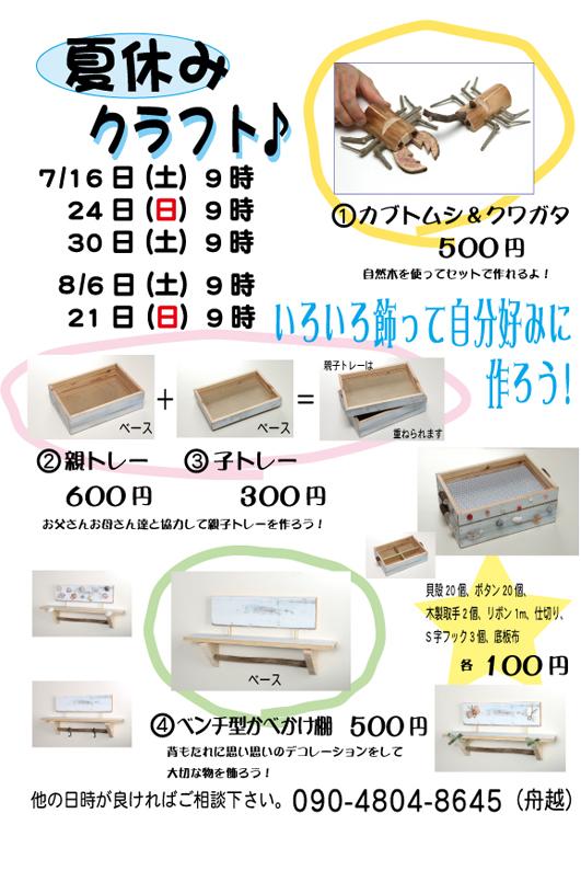 ブログ用2016_夏休みクラフトjpg