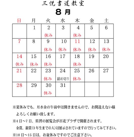 ブログ用2016 8月カレンダー